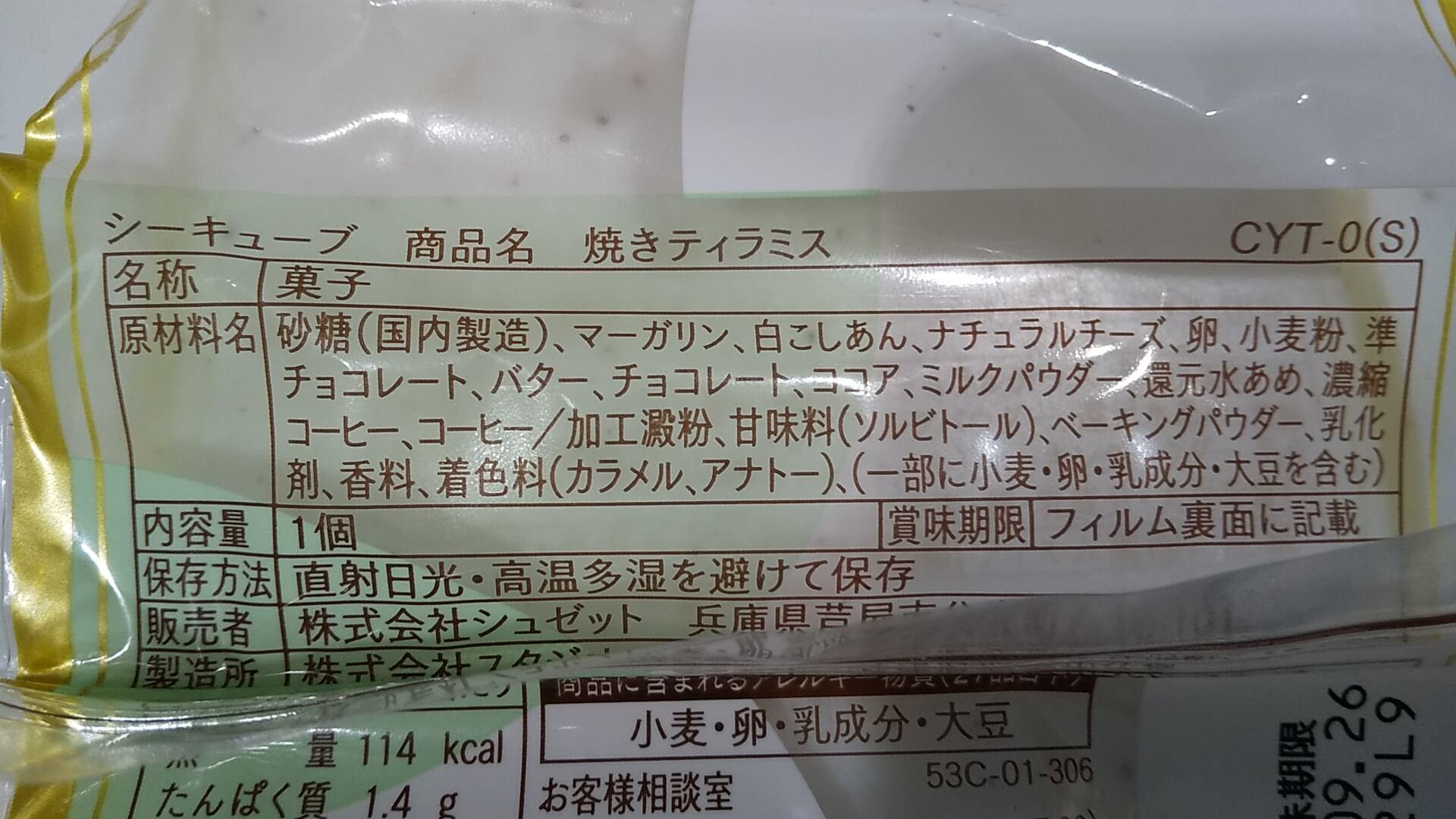 シーキューブ焼きティラミス口コミ