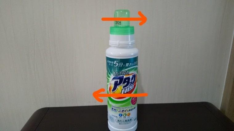 液体洗剤蓋開かない