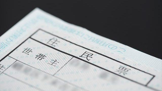 住民票の写し中学生