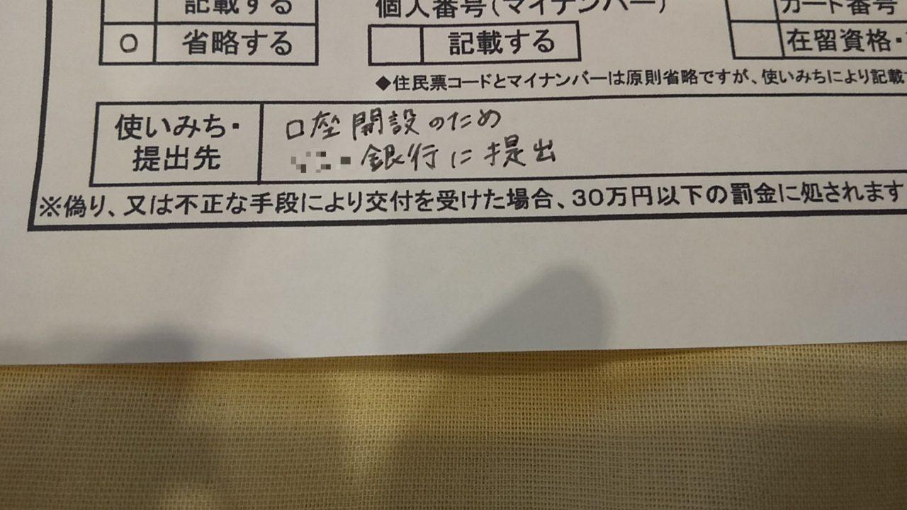 住民票写し中学生